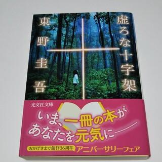 虚ろな十字架  東野圭吾(文学/小説)