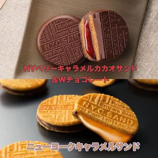 大丸 - バレンタイン限定 ニューヨーク ベリーキャラメルカカオサンドWチョコレート 4個