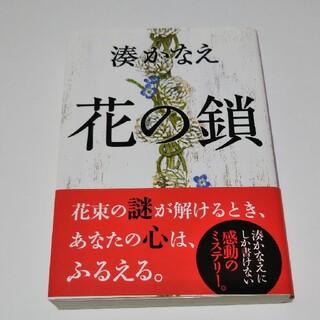 「花の鎖」 湊 かなえ(文学/小説)