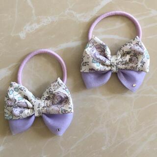ボンポワン(Bonpoint)のヘアゴム  リボン リバティ 花柄 蝶 チュール 紫 ラプンツェル  可愛い(ファッション雑貨)