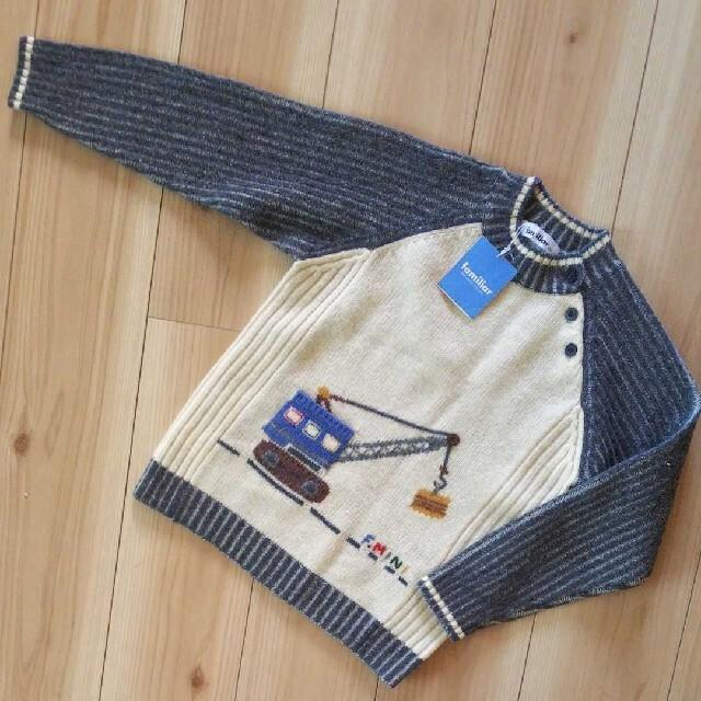 familiar(ファミリア)の新品 familiar ファミリア ニット セーター キッズ/ベビー/マタニティのキッズ服男の子用(90cm~)(ニット)の商品写真