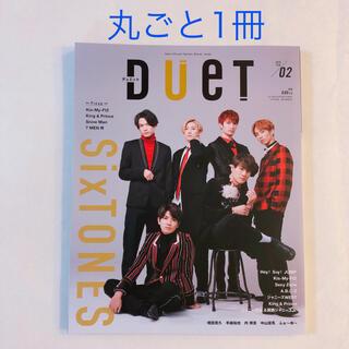 duet 2019年2月号 SixTONES 表紙 デュエット