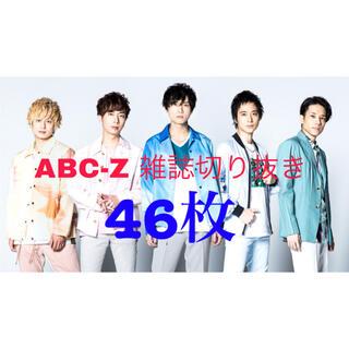 POTATO ABC-Z雑誌切り抜き