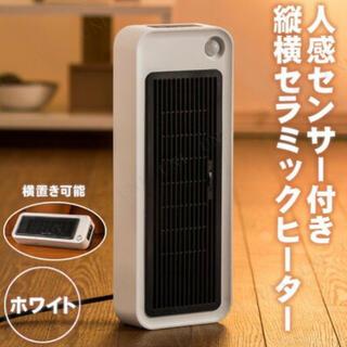 人感センサー付 縦横セラミックヒーター 2WAYマルチヒート ホワイト 暖房(電気ヒーター)