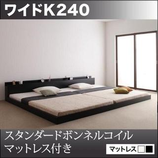 ワイドキングベッド240 分割型 連結ベッド コンセント・マットレス付 ブラック(キングベッド)