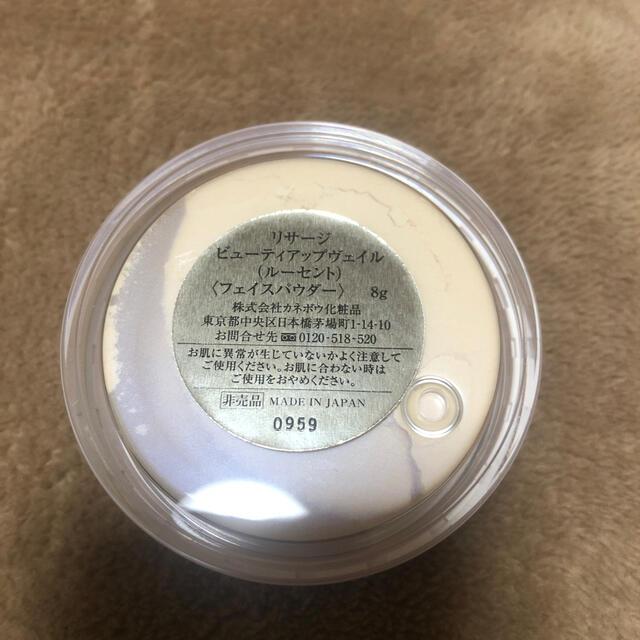 LISSAGE(リサージ)のリサージパウダー コスメ/美容のベースメイク/化粧品(フェイスパウダー)の商品写真