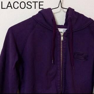 ラコステ(LACOSTE)のLACOSTE ラコステ ロゴ入り パーカー 紫 パープル 希少色 ⭐送料込み⭐(パーカー)