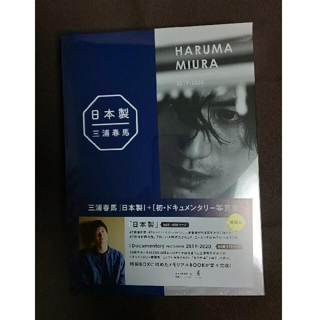 三浦春馬 日本製+Documentary PHOTO BOOK  エンタメ/ホビーの本(アート/エンタメ)の商品写真