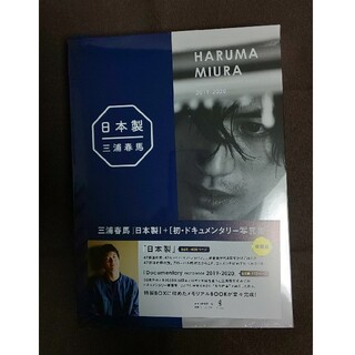 三浦春馬 日本製+Documentary PHOTO BOOK