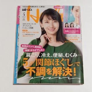 ニッケイビーピー(日経BP)の日経 Health (ヘルス) 2020年 04月号(生活/健康)