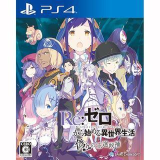 PlayStation4 - PS4 Re: ゼロから始める異世界生活 偽りの王選候補