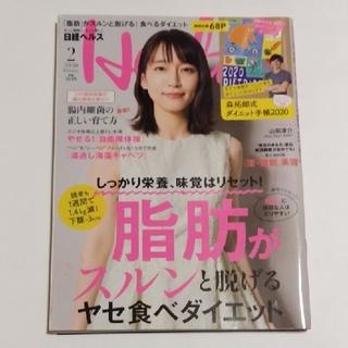 ニッケイビーピー(日経BP)の日経 Health (ヘルス) 2020年 02月号(生活/健康)
