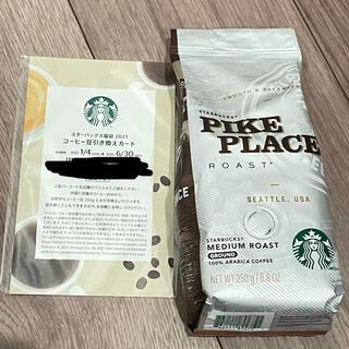 Starbucks Coffee - スターバックス2021福袋 レギュラーコーヒー、コーヒー豆引換券セット