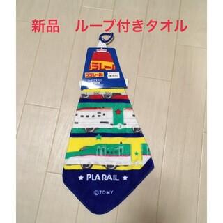 タカラトミー(Takara Tomy)の新品 ループ付きタオル プラレール(タオル)