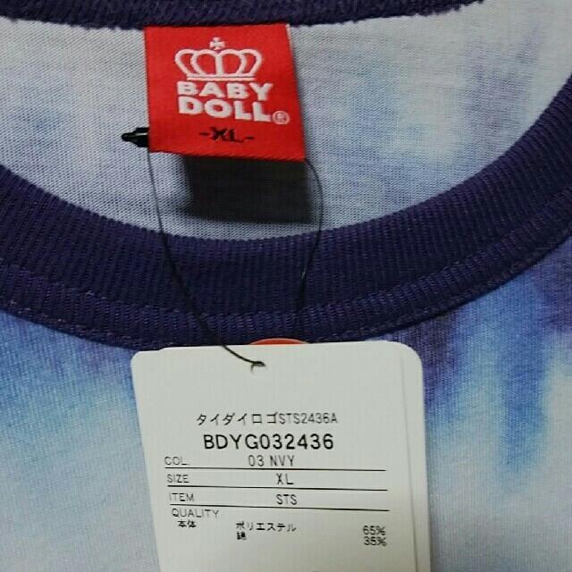BABYDOLL(ベビードール)のBABY DOLL超高性能TシャツXL メンズのトップス(Tシャツ/カットソー(半袖/袖なし))の商品写真