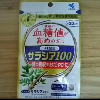 小林製薬 - 小林製薬 サラシア100 20日分 × 8袋