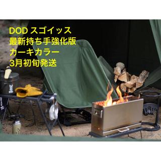 ドッペルギャンガー(DOPPELGANGER)のあっぷう様専用 DOD スゴイッス カーキ タン 各一脚 (テーブル/チェア)