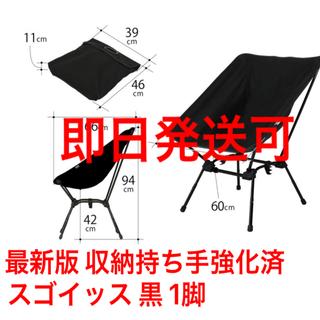 ドッペルギャンガー(DOPPELGANGER)のDOD スゴイッス 黒 一脚 即日発送可能 最新モデル(テーブル/チェア)