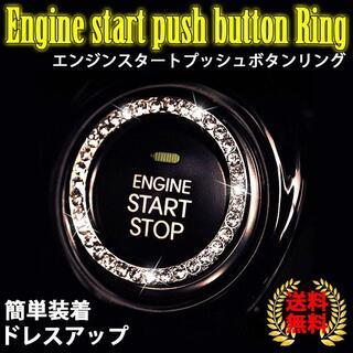 エンジンスタートボタン プッシュ スタート スイッチ カバー プッシュ リング