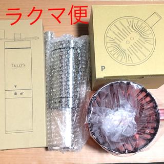 TULLY'S COFFEE - ☆新品未使用☆タリーズ ドリッパー コーヒーミル