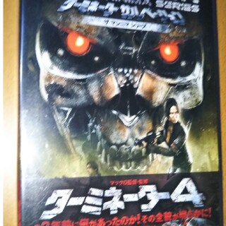 ターミネーター4 DVD(外国映画)