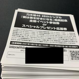 乃木坂46 応募券 100枚