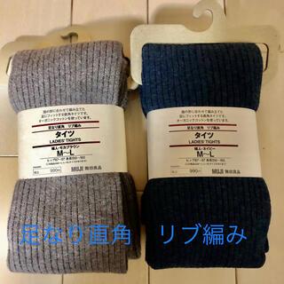 ムジルシリョウヒン(MUJI (無印良品))の無印良品 足なり直角リブ編み  タイツ   2点セット(タイツ/ストッキング)