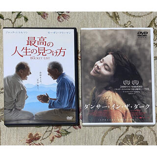 ☆最高の人生の見つけ方 ☆ダンサーインザダーク DVD  2枚(外国映画)
