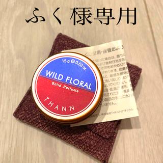 タン(THANN)のTHANN 練り香水 WILD floral布ケース付き(香水(女性用))