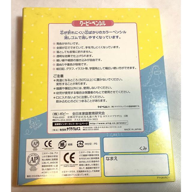 SACRA(サクラ)のクーピーペンシル 12色 エンタメ/ホビーのアート用品(クレヨン/パステル)の商品写真