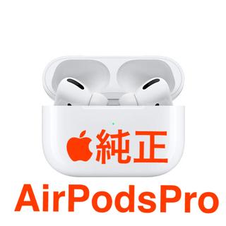 Apple - 早い者勝✨AirPods Pro エアーポッズプロ