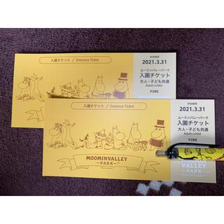 【専用】ムーミンバレーパーク チケット 2枚(キッズ/ファミリー)