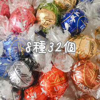 Lindt - リンツ リンドールチョコレート 8種32個