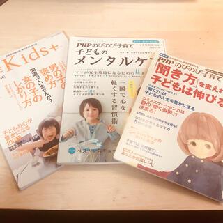 子育て本3冊セットPHPのびのび子育て日経キッズプラス(結婚/出産/子育て)
