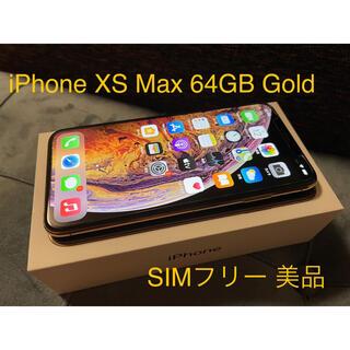 iPhone - 【美品】iPhone XS Max 64GB Gold【SIMフリー】
