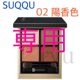 SUQQU - Apr5chiさま専用 2/1までお取り置き