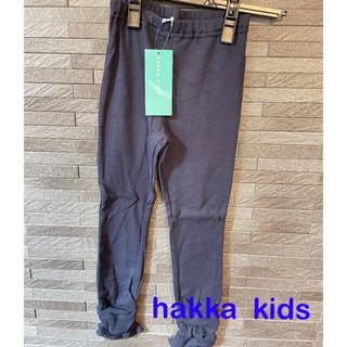 ハッカキッズ(hakka kids)の値下げ ハッカキッズ  レギンス  120 新品 未使用(パンツ/スパッツ)