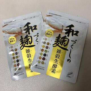 ♡ 和麹づくしの雑穀生酵素 30粒 2袋 ♡