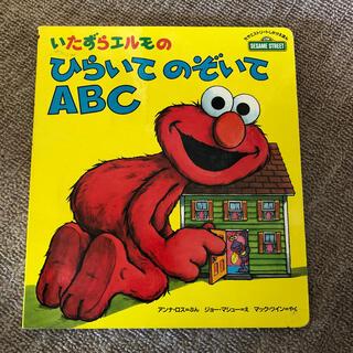 セサミストリート(SESAME STREET)のいたずらエルモのひらいてのぞいてABC(絵本/児童書)
