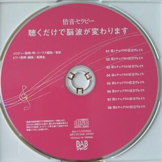 倍音セラピーCD ※CDのみで本は付いていません(ヒーリング/ニューエイジ)