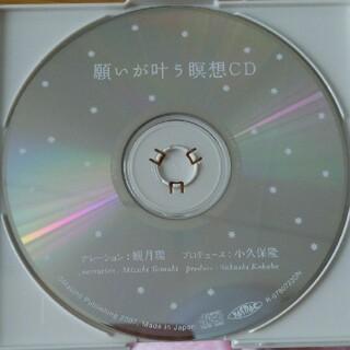 願いが叶う瞑想CD 観月環(ヒーリング/ニューエイジ)