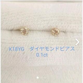 新品未使用!K18YG ダイヤモンド0.1ctピアス(ピアス)