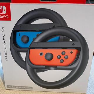Nintendo Switch - 任天堂Switch joyconハンドル2個セット