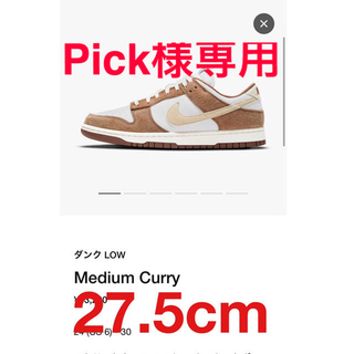 NIKE - NIKE ダンク LOW Medium Curry 27.5cm