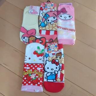 サンリオ - 新品 ソックス靴下 5足セット マイメロキティちゃん
