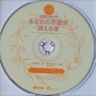 【CDのみ】CDを聞くだけで あなたの不安が消える本(ヒーリング/ニューエイジ)