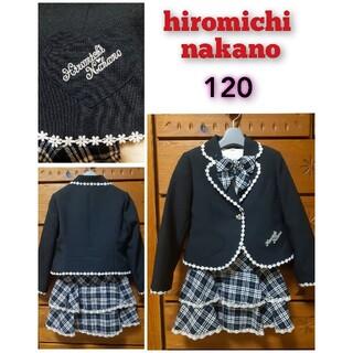 ヒロミチナカノ(HIROMICHI NAKANO)のヒロミチナカノ■女の子 フォーマルスーツ■120センチ  卒業式 入学式(ドレス/フォーマル)