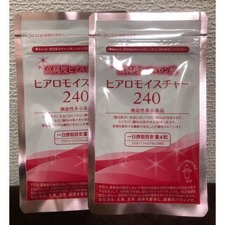 キユーピー - キユートピア ヒアロモイスチャー240 7日分✖️2袋セット