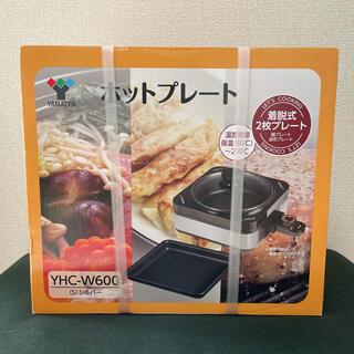 ヤマゼン(山善)の山善 YAMAZEN ホットプレート YHC-W600 鍋プレート・波型プレート(ホットプレート)