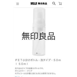 ムジルシリョウヒン(MUJI (無印良品))の無印 詰め替え泡が出るPETボトル50ml(ボトル・ケース・携帯小物)
